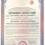 Сертификат о включении в ФАБО(Федеральная организация безопасных организаций)